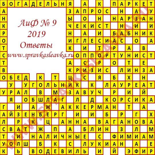 Ответы на кроссворд АиФ номер 9 2019