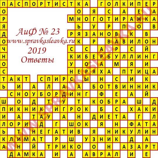 Ответы на кроссворд из газеты Аргументы и Факты номер 23 2019 год