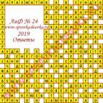 Ответы на кроссворд АиФ номер 24 2019