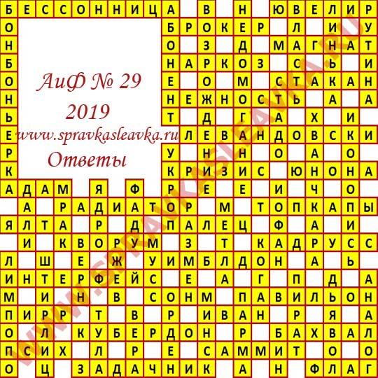 Ответы на кроссворд АиФ номер 29 2019