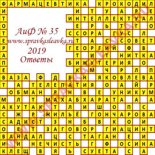 Ответы на кроссворд АиФ номер 35 2019
