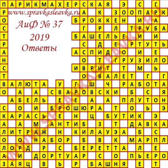 Ответы на кроссворд АиФ номер 37 2019