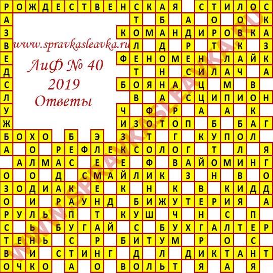 Ответы на кроссворд АиФ номер 40 2019