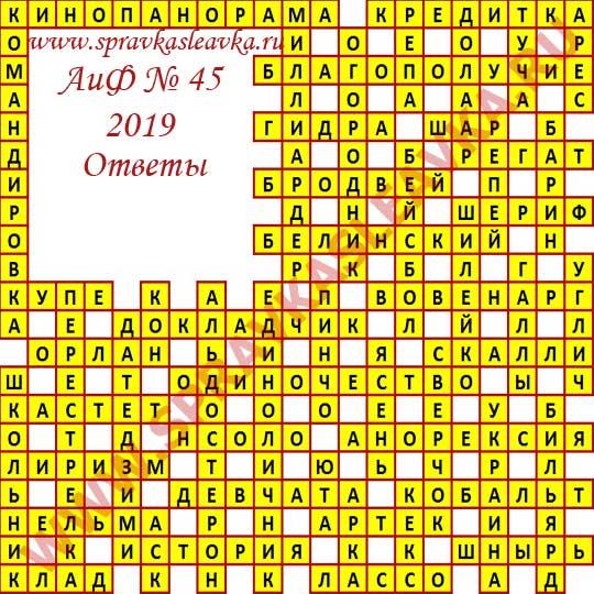Ответы на кроссворд АиФ номер 45 2019