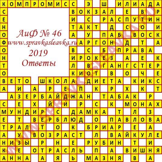 Ответы на кроссворд АиФ номер 46 2019