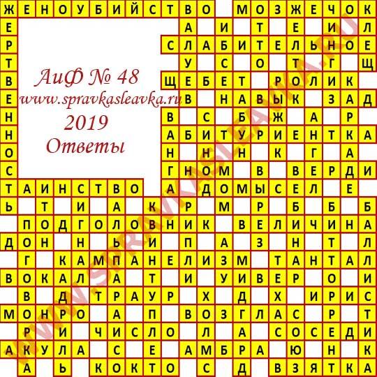 Ответы на кроссворд АиФ номер 48 2019