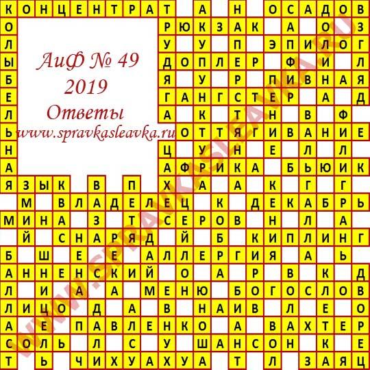 Ответы на кроссворд АиФ номер 49 2019