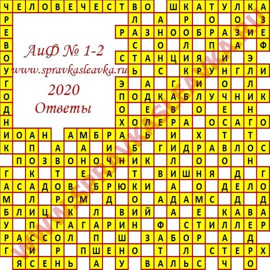 Ответы на кроссворд АиФ номер 1-2 2020