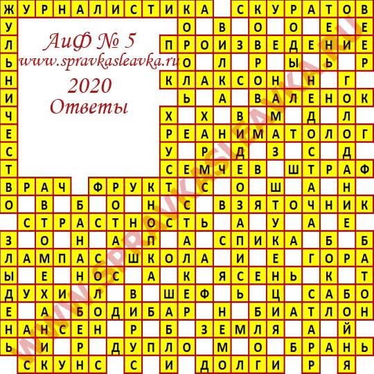 Ответы на кроссворд АиФ номер 5 2020