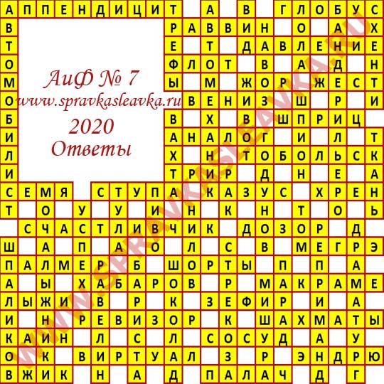 Ответы на кроссворд АиФ номер 7 2020
