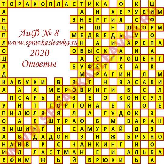 Ответы на кроссворд АиФ номер 8 2020
