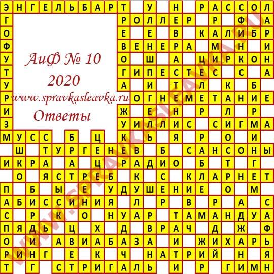 Ответы на кроссворд АиФ номер 10 2020