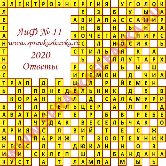Ответы на кроссворд АиФ номер 11 2020