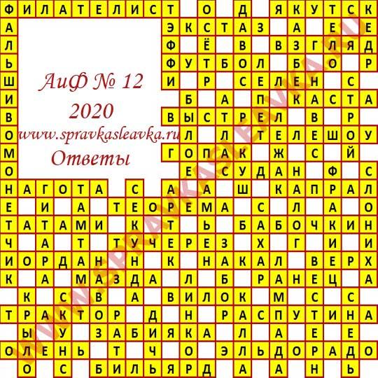 Ответы на кроссворд АиФ номер 12 2020