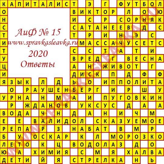Ответы на кроссворд АиФ номер 15 2020
