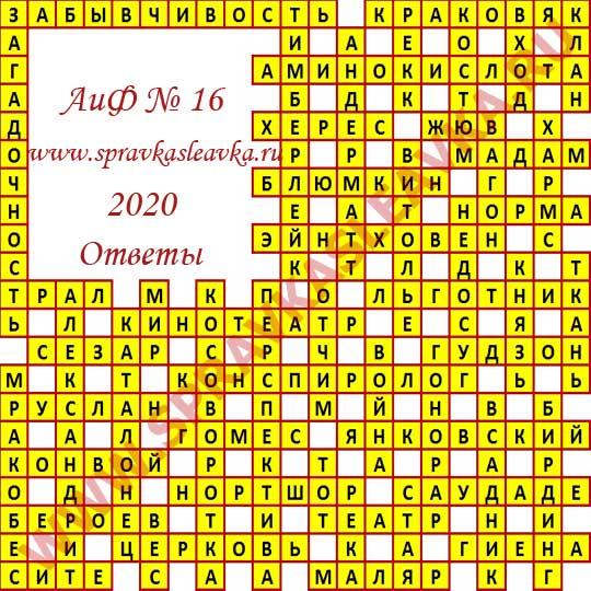 Ответы на кроссворд АиФ номер 16 2020
