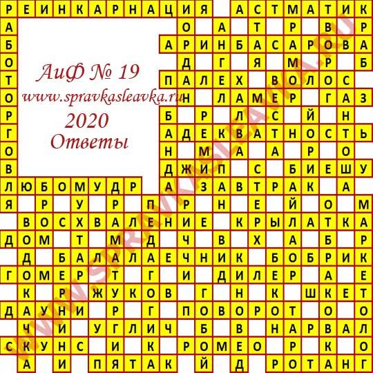 Ответы на кроссворд АиФ номер 19 2020