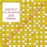 Ответы на кроссворд АиФ номер 27 2020