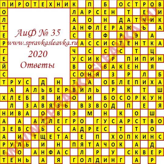 Ответы на кроссворд АиФ номер 35 2020