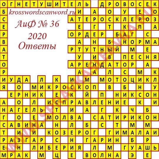Ответы на кроссворд АиФ номер 36 2020