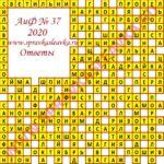 Ответы на кроссворд АиФ номер 37 2020