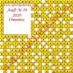 Ответы на кроссворд АиФ номер 39 2020