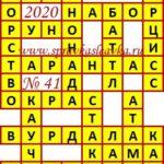Ответы на сканворд из АиФ 41 2020
