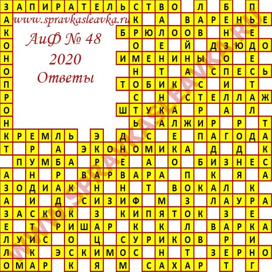 Ответы на кроссворд АиФ номер 48 2020