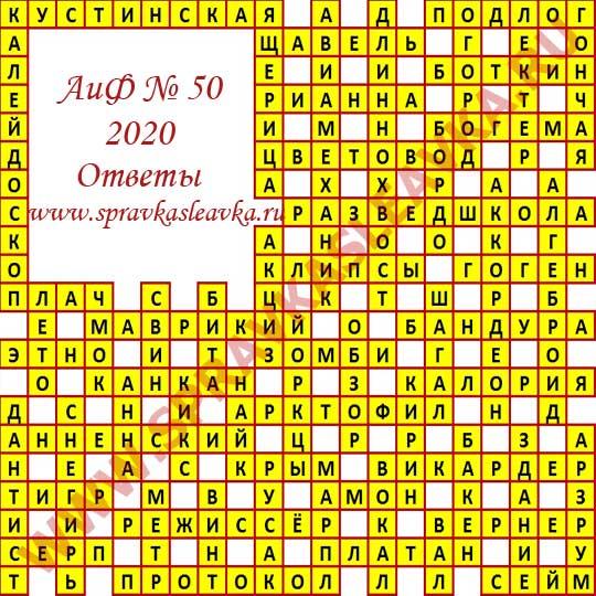Ответы на кроссворд АиФ номер 50 2020