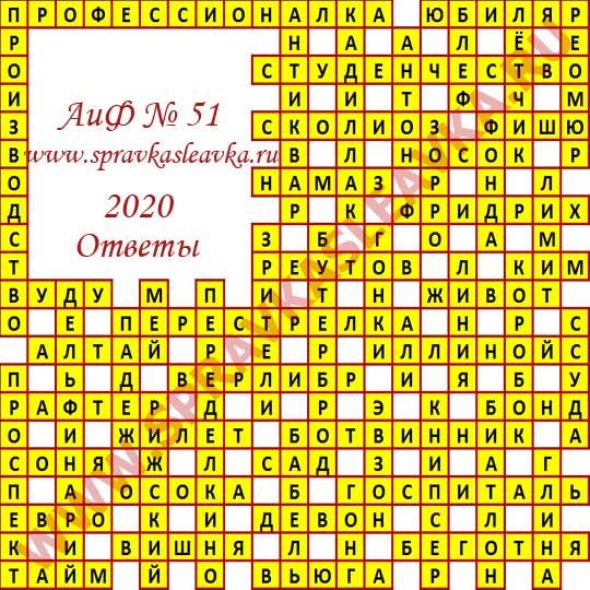 Ответы на кроссворд АиФ номер 51 2020