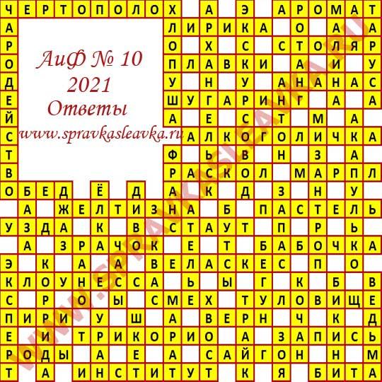 Ответы на кроссворд АиФ номер 10 2021