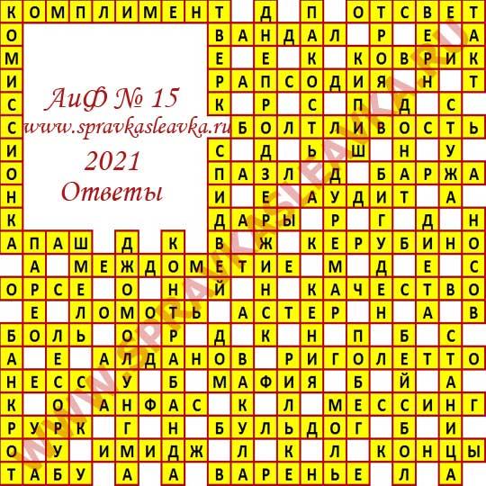 Ответы на кроссворд АиФ номер 15 2021