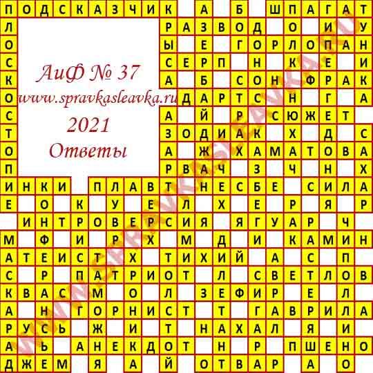 Ответы на кроссворд АиФ номер 37 2021