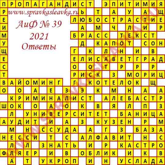 Ответы на кроссворд АиФ номер 39 2021
